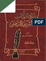ديوان الشريف المرتضى - ج3 - شرح الدكتور محمد ألتونجي