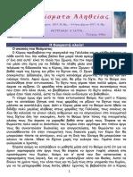 Σαλπίσματα Αληθείας, τεύχος 190