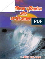 Adhyaatm Drudtikon Evam Anat Atmabal
