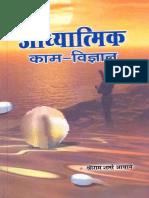 Aadhyatmik_Kaam_Vigyan