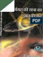 Antarjagat Ki Yatra Ka Gyan-Vigyan Bhag-1