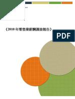 [CDI] 2010年零售業薪酬調查報
