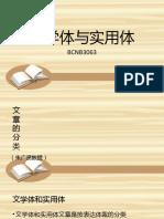 01文学体与实用体.pptx