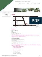 GlobalMall 環球購物中心 - 新北中和 - 店舖資訊 - 交通指南