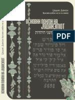 Основни поими на јудаизмот