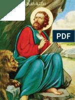 preciousjewel الدر الثمين في إيضاح الدين للأنبا سايروس ابن المقفع