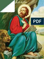 kenesawatania  وطنية الكنيسة القبطية وتاريخها