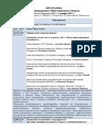 Programma III Investitsionnogo Foruma 2