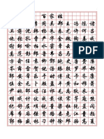 百家姓行楷字帖.pdf