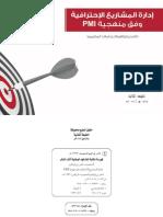 كتاب ادارة المشاريع 5-2-2017.pdf