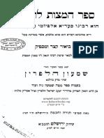 רס״ג.pdf