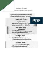 Amritarudra Devanagri