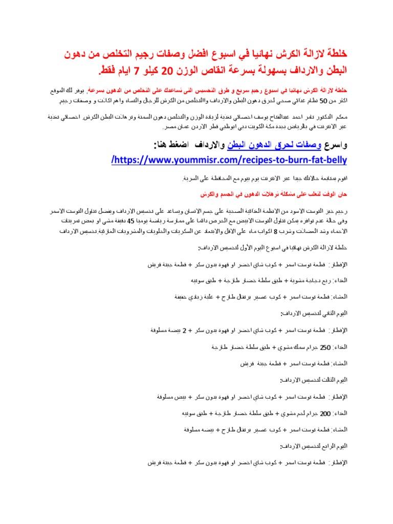 كتاب رجيم مجلة التخسيس السريع المتكامل pdf