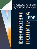 Быковников-Когденко