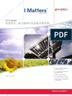 替代能源 光伏技术、离子液体以及金属-有机骨架 Material Matters v4n4 Chinese