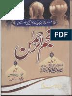 Najam ur Rehamn Masala Ilm e Ghaib by Ghulam Mahmood piplanvi.pdf