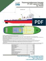 Pereklassifikacija Buksira Dfsn-837