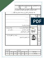 تقييم تعديلي في الانتاج الوحدة 1