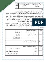 تقييم تعديلي في القراءة الوحدة 1