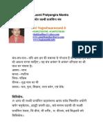 Aghor Laxmi Pratyangira Mantra in hindi and english अघोर लक्ष्मी प्रत्यंगिरा मंत्र
