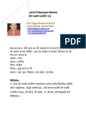 Aghor Laxmi Pratyangira Mantra in hindi and english अघोर