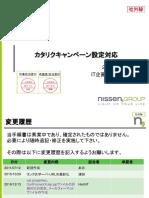 1作業手順書カタリクキャンペーン設定対応 1.1版