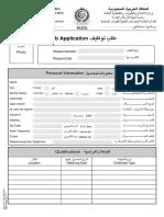 موذج طلب التوظيف بعد تعبئته وتوقيعة