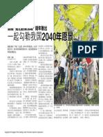 """首届  """" 我们的新加坡 """"  明年推出 一起勾勒我国 2040 年 愿景"""