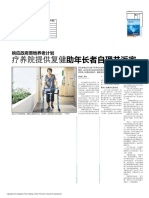 20171103 - LHZB - 响应政府原地养老计划.pdf