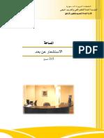 استشعار عن بعد.pdf