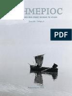 efimerios_2014_februarios.pdf