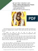 Baglamukhi Shodashopchar Pooja बगलामुखी षोडशोपचार पूजन