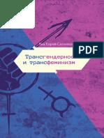 Яна Кирей-Ситникова - Трансгендерность и трансфеминизм
