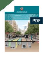 Abu dabi Utilities Manual
