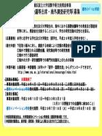 _掲示_H29年度横浜国立大学国際学術交流奨励事業_都市イノベ_