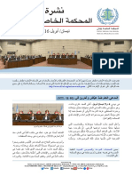 STL_Bulletin_Apr_2016_AR.pdf