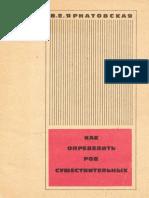 Ярнатовская В.Е. - Как Определить Род Существительных в Немецком Языке