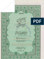 Quran With Tarjuma Kanzul Iman and Tafsir Khazayen Ul Irfan Urdu 124MB BEST Quality Scanning From ZIA UL QURAN Publications
