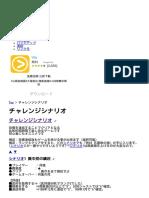 三國志DS Wiki.pdf
