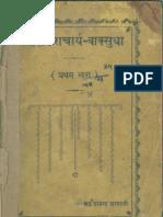 ShriShankaracharyaVaksudha