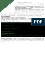 使用Oracle官方巡检工具ORAchk巡检数据库