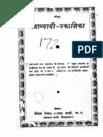 ashtadhyayi prakashika 1