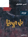 256546632-Dil-Ji-Dunya-Iqbalkalmati-blogspot-com.pdf