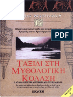 49943342-Enrico-Mattievich-Ταξίδι-στη-μυθολογική-κόλαση.pdf