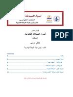 محاضرة 2 - أصول الصياغة القانونية