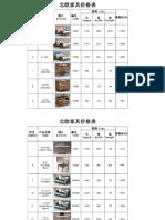 maritime-best furniture price list1