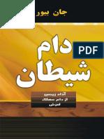 Bait of Satan Book Farsi