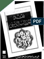 نقد الخطاب الديني د.نصر حامد أبو زيد[1]