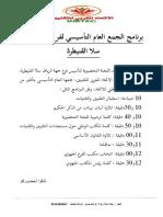 برنامج الجمع العام التأسيسي لفرع جهة الرباط سلا القنيطرة