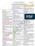Τυπολόγιο Δημόσιος & Ιδιωτικός Βίος